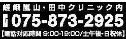 嵯峨嵐山・田中クリニック内075-873-2925
